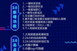 安卓萌钻4.0/5.0萌钻正版全民微商2.0/3.0授权码一键转发怎么安装