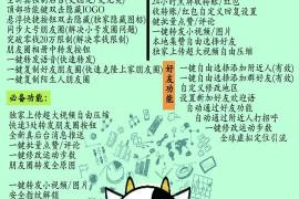 萌牛1.0/2.0/3.0萌牛微信一键转发软件授权码本地上传大视频