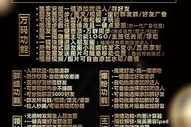 千军微商微信一键转发朋友圈视频观看突破22秒自由更换字体