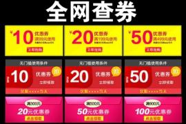 微信公众号也可领取淘宝天猫内部隐藏优惠券?