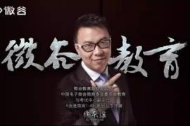 微商教育第一人徐东遥:分享是最好的销售