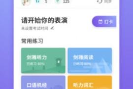 雅思考满分 雅思学习软件app下载