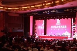 郁莲本草创始人管慧娟参加品牌大会并获殊荣