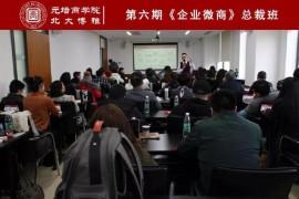 北大博雅元培EDP第六期微商顶层设计总裁班结业