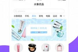 水象优品 高品质购物软件app下载