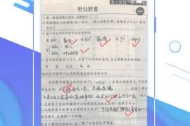 作业101教师版 兼职辅导教育软件app下载
