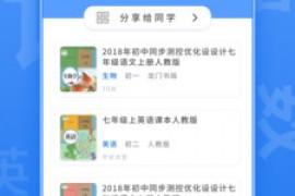 懒人作业答案 作业辅导应用软件app下载