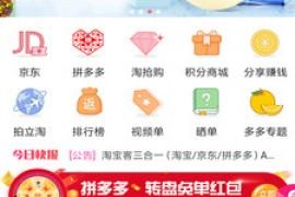 拇指省钱 实惠网购首选软件app下载