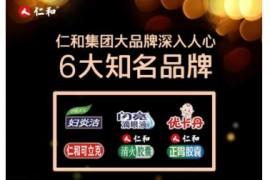 2019微商大事件:仁和集团直营微商,入主新零售