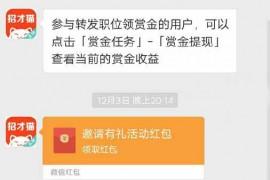 手赚58拉新项目58同城招财猫拉新推广