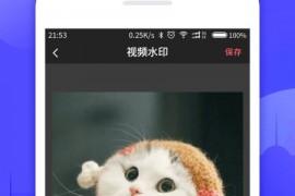 微小能水印相机 一款全能水印相机应用软件app下载