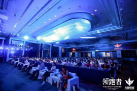 中国互联+产业战略峰会杭州召开 探讨电商业态