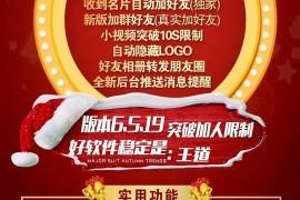 安卓全民微商1.8S/2.6s/3.0自动抢红包分批群发消息