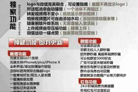 微商小麒麟2018微信一键转发软件秒抢红包不封号加粉群发