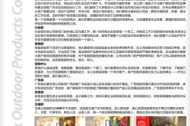 鹰岩户外用品网店分销