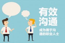 微商成功与陌生人有效聊天成交最全攻略!