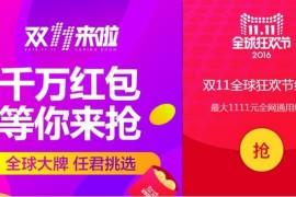 花生日记-淘宝天猫优惠券免费领取网站平台