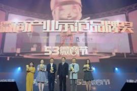 """福旦医药获第三届53微商节""""产业示范品牌""""奖"""