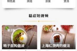 百味菜谱 一款美食制作菜谱应用软件app下载