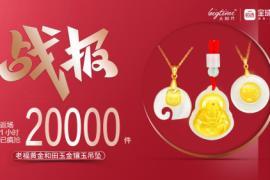 全球自选联手老福黄金 助珠宝企业社交电商之路