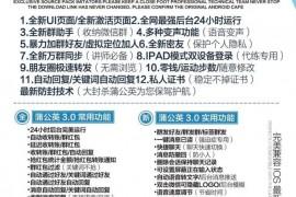 苹果蒲公英3.0/4.0微信多开兼容iOS13系统一键消息已读转发群发群标签群发