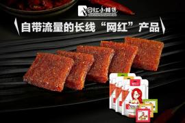 """网红小辣货新品上市,引领微商""""新零售"""""""