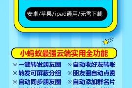 风信子官方微信云端一键收藏转发无需下载风信子自动通过好友请求