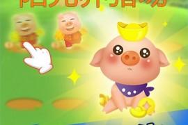 阳光养猪场真的赚钱吗?阳光养猪场详细赚钱教程