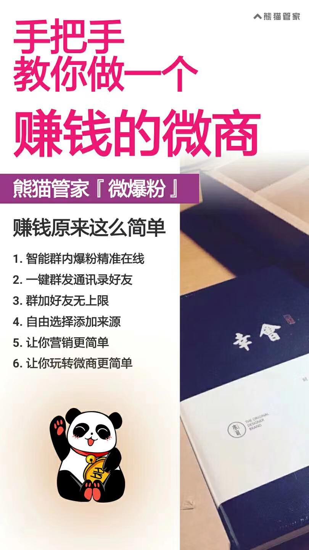 熊猫管家云端爆粉软件苹果安卓微信云端爆粉官方微信爆粉加人软件