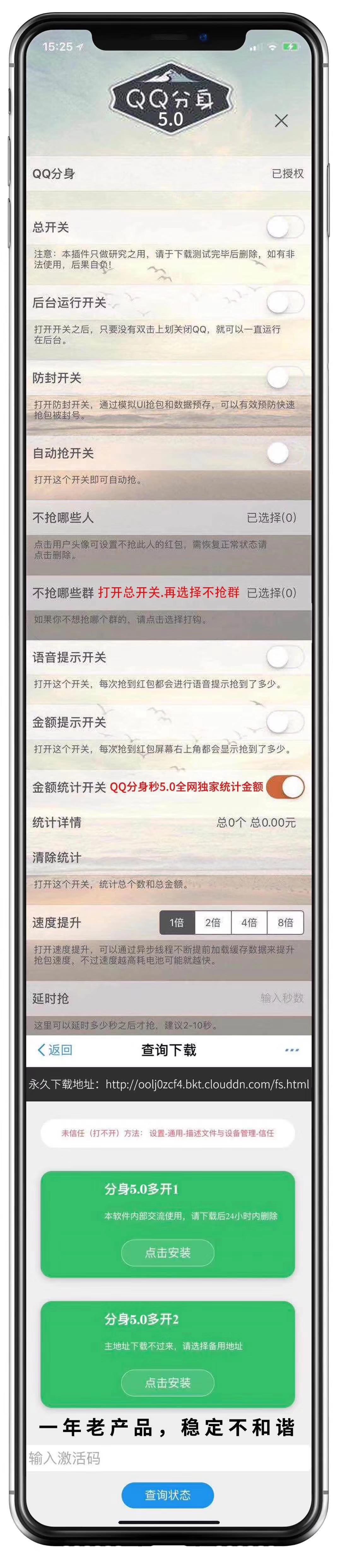 苹果QQ分身秒6.0双开版高端苹果QQ秒抢红包软件苹果QQ分身秒激活码