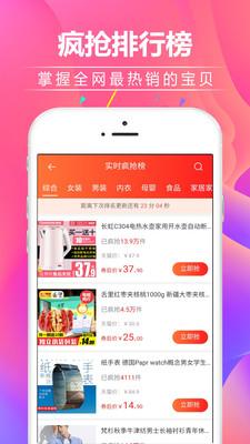 查优惠券 购物返利省钱软件app下载