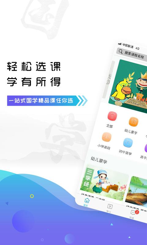 有孚书院 国学教育软件app下载