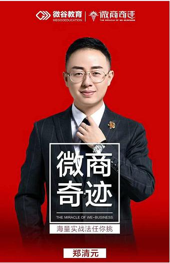 《微商奇迹》超级导师郑清元背景大揭秘