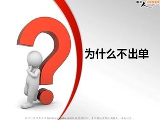 微商出单的核心秘诀是什么?