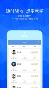 丁牛辅导 在线学习辅导软件app下载