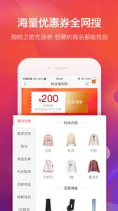 羊毛省钱 轻松领券软件app下载