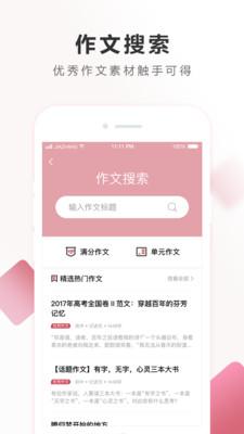 作业帮家长版安卓版 高效作业辅导神器软件app下载