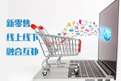 华萱品牌 新零售 新机遇 新零售模式及运营