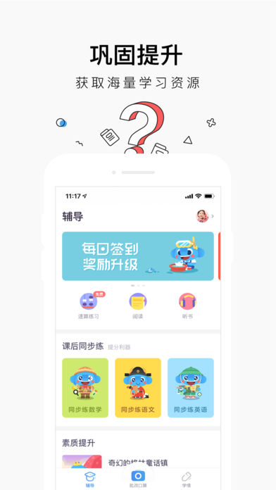 小盒家长 家长通用的学习辅导帮手软件app下载