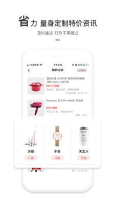天天跟我买 实惠省钱网购必备软件app下载