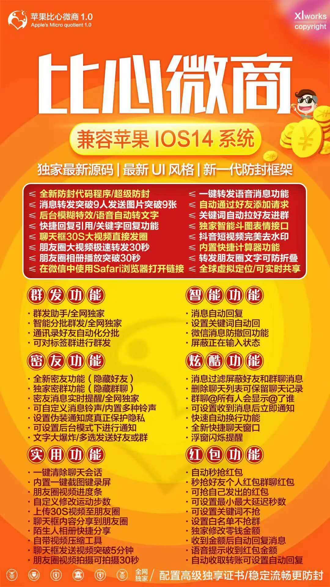 苹果比心微商1.0/2.0微信分身多开发送图片突破9张屏蔽正在输入状态语音提示红包金额