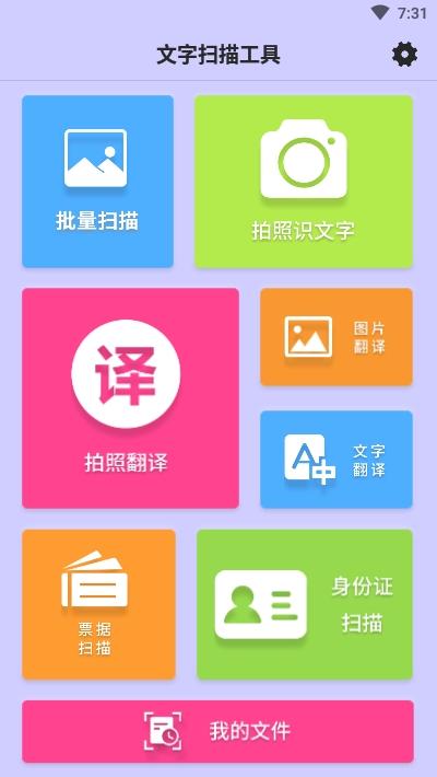文字扫描工具 智能文字扫描软件app下载