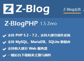 【记录有用】zblogphp版网站搬家教程zblog怎么搬家