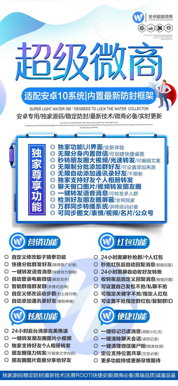 安卓超级微商微信一键转发语音无限分身微信自动登录电脑微信定位位置共享