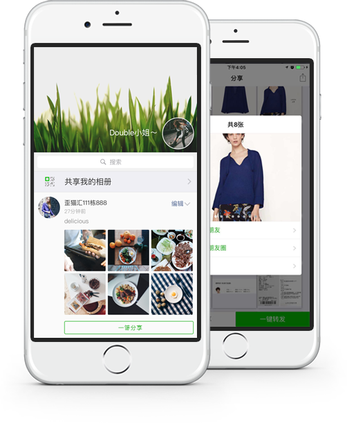 mobile_weishangxiangce1.png