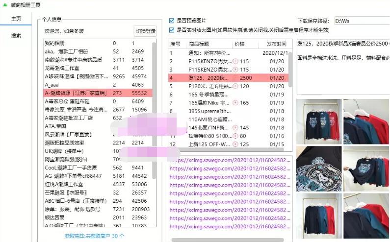 微商工具箱相册年卡月卡云共享相册软件一人上传素材团队共享