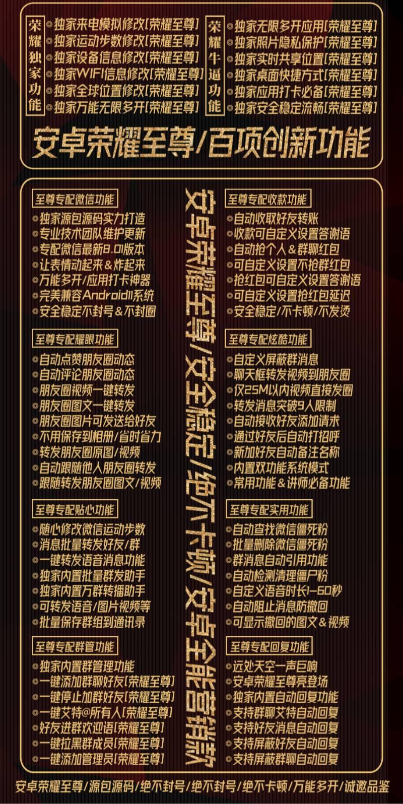 安卓荣耀至尊激活码微信8.0.1版本支持钉钉/企业远程打卡无限制分身官方APP全球虚拟定位